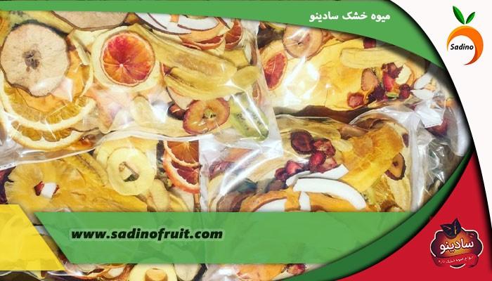 بسته بندی میوه خشک در فروش عمده