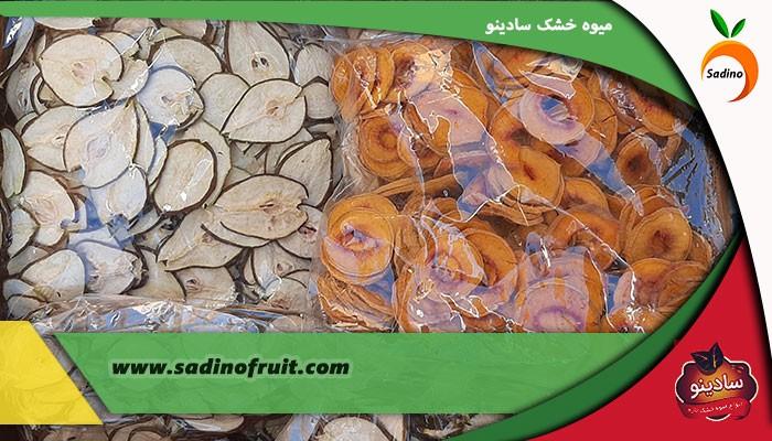 فروش عمده میوه خشک در تهران-میوه خشک سادینو