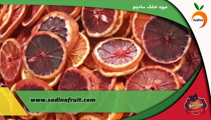 فروش میوه خشک اسلایس شده در اصفهان