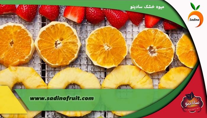 خریدار میوه خشک برای صادرات