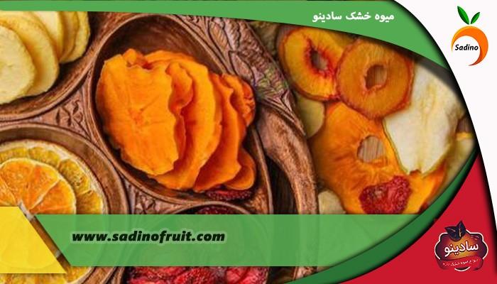 خرید تضمینی میوه خشک کیلویی سال ۹۹