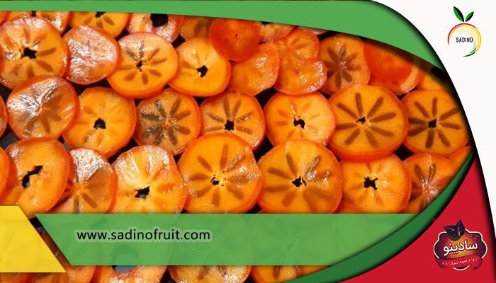 قیمت میوه خشک خرمالو عمده و فله ای میوه خشک سادینو