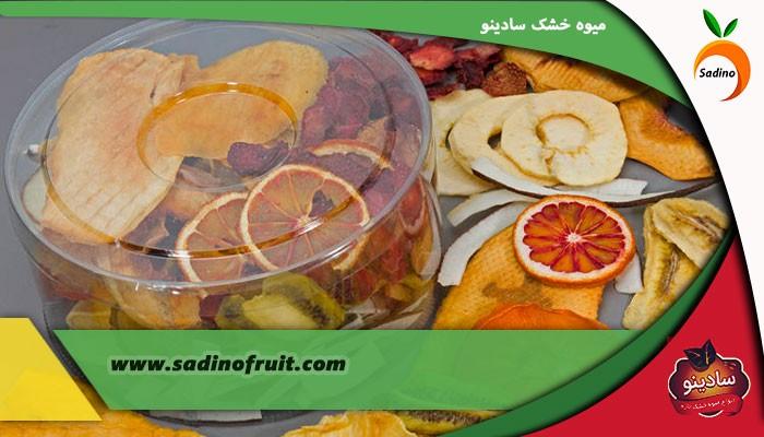 قیمت میوه خشک بسته بندی 500 گرمی