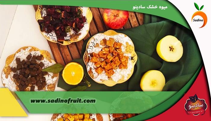 بازار فروش میوه خشک عمده-میوه خشک سادینو