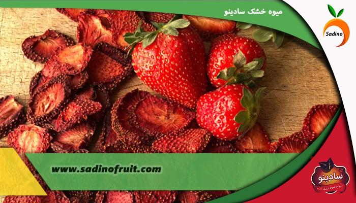 قیمت توت فرنگی خشک دربازار