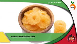 خرید آناناس خشک شده صادراتی