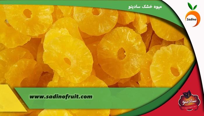 قیمت خرید آناناس خشک