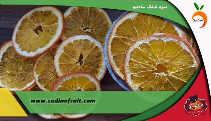 لیست قیمت پرتقال خشک