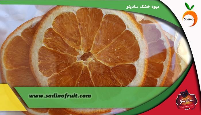 خرید پرتقال خشک شده