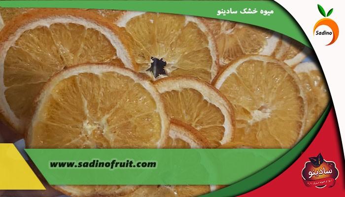 فروش پرتقال خشک با بهترین قیمت