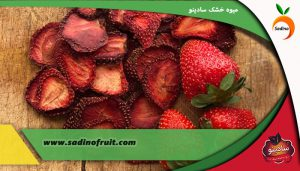 فروش آنلاین توت فرنگی خشک شده