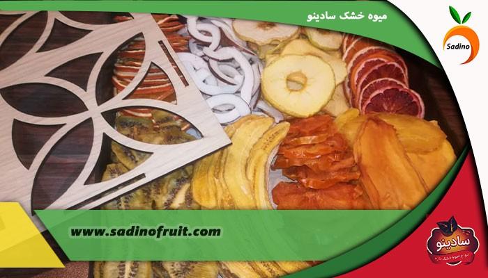 استعلام قیمت میوه خشک