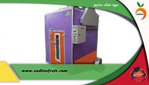 دستگاه تولید میوه خشک صنعتی