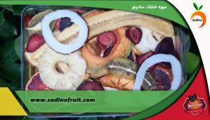 خرید میوه خشک قیمت مناسب