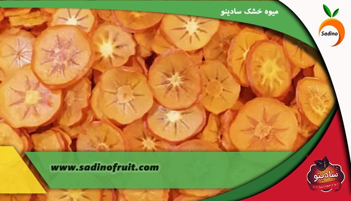 قیمت تمام شده خرمالوی خشک
