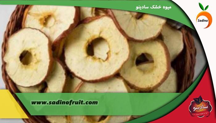 خرید سیب خشک قیمت مناسب